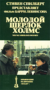 Young Sherlock Holmes VHS